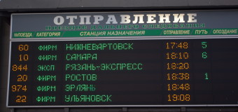 Signs of Things to Come … in Russian.