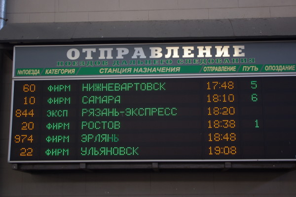 RR sign in Cyrillic